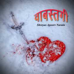 Vabastagi by Shreyas Apoorv Narain in Hindi