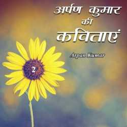 Arpan Kumar ki kuchh aur Kavitaae by Arpan Kumar in Hindi