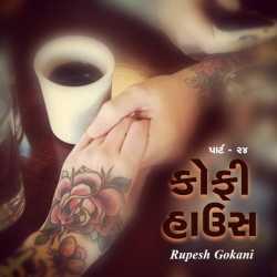 Coffee House - 24 by Rupesh Gokani in Gujarati