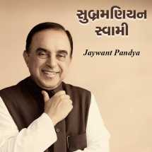 Jaywant Pandya દ્વારા સુબ્રમણિયન સ્વામી ગુજરાતીમાં
