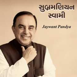 Subramanium swami by Jaywant Pandya in Gujarati