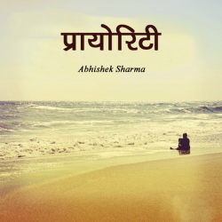 Prayority by Abhishek Sharma in Hindi