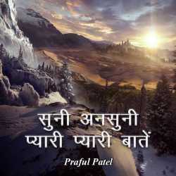 Suni ansuni pyari bate by PRAFUL DETROJA in Hindi