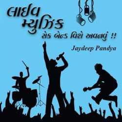 Live Music rock band vishe avnavu by Jaydeep Pandya in Gujarati
