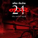 Praveen Pithadiya દ્વારા નગર - 24 ગુજરાતીમાં