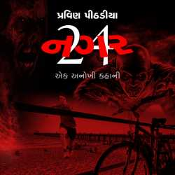 Nagar - 24 by Praveen Pithadiya in Gujarati