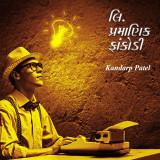 લિ. પ્રમાણિક ફાંકોડી  by Kandarp Patel in Gujarati