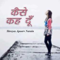 Kaise kah du by Shreyas Apoorv Narain in Hindi