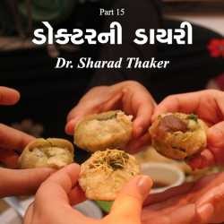 Doctorni Dairy - 15 by Dr Sharad Thaker in Gujarati