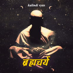Celibacy by Jay Dave in Hindi