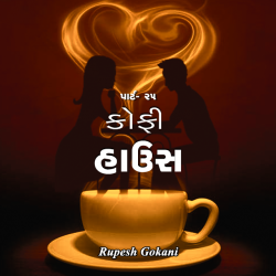 Coffee House - 25 by Rupesh Gokani in Gujarati