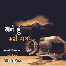 અને હું મરી ગયો  દ્વારા Manhar Oza in Gujarati