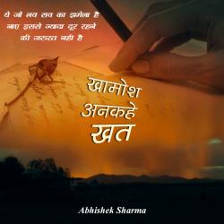 Khamosh ankahe khat by Abhishek Sharma in Hindi