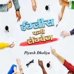 English funny Language by Tandel Heli in Hindi