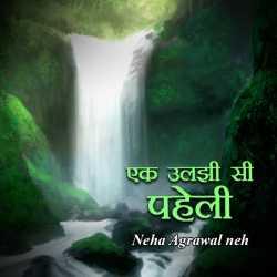 Ek ulajhi si paheli by Neha Agarwal Nishabd in Hindi
