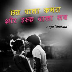 Chhat vala kamra aur ishq vala love by Anju Sharma in Hindi