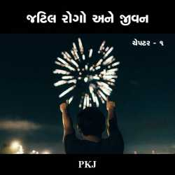 Jatil rogo ane jivan by PUNIT in Gujarati