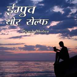 improve your self by Tandel Heli in Hindi
