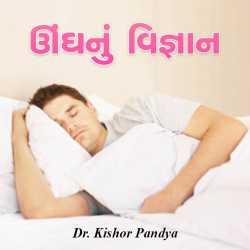 Unghnu Vigyaan by DrKishor Pandya in Gujarati