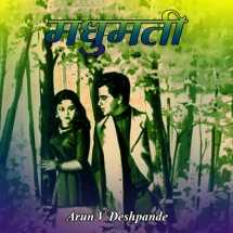 मधुमती मराठीत Arun V Deshpande