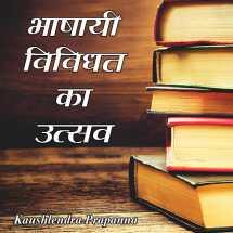 भाषायी विविधत का उत्सव बुक kaushlendra prapanna द्वारा प्रकाशित हिंदी में