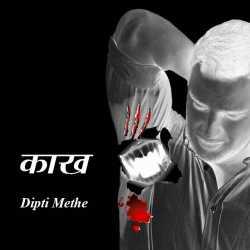 Kakh by Dipti Methe in Marathi