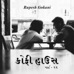 Coffee House - 26 by Rupesh Gokani in Gujarati