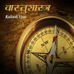 Vastushastra by Jay Dave in Hindi