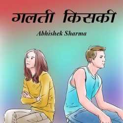 Galti Kiski by Abhishek Sharma in Hindi