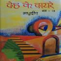 देह के दायरे - 18 बुक Madhudeep द्वारा प्रकाशित हिंदी में