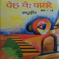 Deh ke dayre - 18 by Madhudeep in Hindi