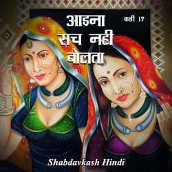 Aaina Sach Nahi Bolta - 17 by Neelima sharma Nivia in Hindi