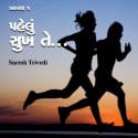 Suresh Trivedi દ્વારા (૧) પહેલું સુખ તે ..... ગુજરાતીમાં
