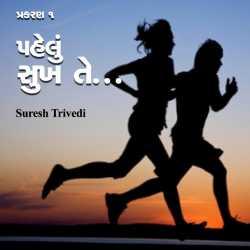 Pahelu Sukh te - 1 by Suresh Trivedi in Gujarati