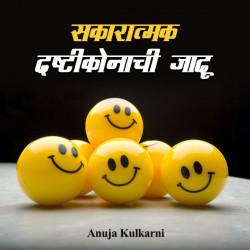 Sakaratmak Drashtikonachi Jadu by Anuja Kulkarni in Marathi