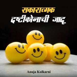 सकारात्मक दृष्टीकोनाची जादू... मराठीत Anuja Kulkarni