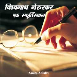 Vishwnath nerurkar - ek sfurtisthan by Amita a. Salvi in Marathi