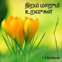 Niram maarum uravugal by c P Hariharan in Tamil