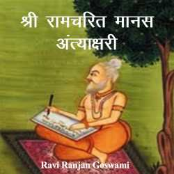 Shri Ramcharit Manas Antakshri by Ravi Ranjan Goswami in Hindi