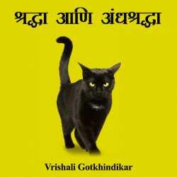 Shraddha Aani Andhshraddha by Vrishali Gotkhindikar in Marathi
