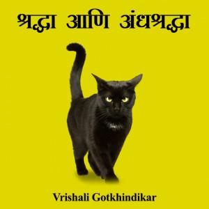 श्रद्धा आणि अंधश्रद्धा मराठीत Vrishali Gotkhindikar