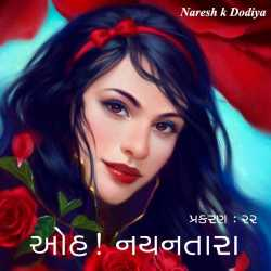 Oh Nayantara - 22 by Naresh k Dodiya in Gujarati