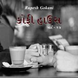 coffee house - 27 by Rupesh Gokani in Gujarati