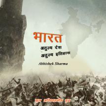 भारत : अतुल्य देश, अतुल्य इतिहास बुक Abhishek Sharma द्वारा प्रकाशित हिंदी में