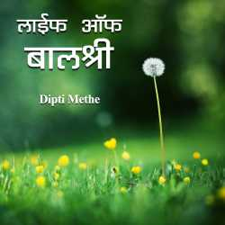 life of balshree by Dipti Methe in Marathi