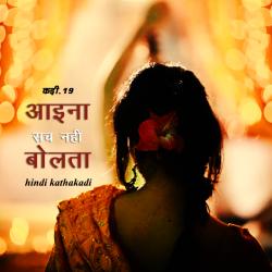 Aaina Sach Nahi Bolta - 19 by Neelima sharma Nivia in Hindi