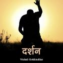 दर्शन मराठीत Vrishali Gotkhindikar