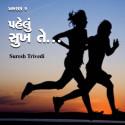 Pahelu Sukh te... by Suresh Trivedi in Gujarati
