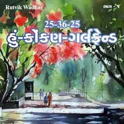 25-36-25 hu-konkan-girls friends by Rutvik Wadkar in Gujarati