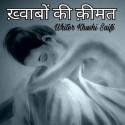 ख्वाबों कि क़ीमत - 2 बुक Khushi Saifi द्वारा प्रकाशित हिंदी में
